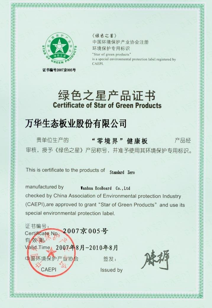 environmental friendly board--super E0 decorative white laminated eco green carved mdf price